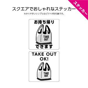 【ステッカー W120×H120mm】 お持ち帰りできます TAKEOUT ビニール袋 感染対策 飲食店 カフェ シール ステッカー 日本語 英語 インバウンド 選べる シンプル わかりやすい 角丸加工無料 ピクト