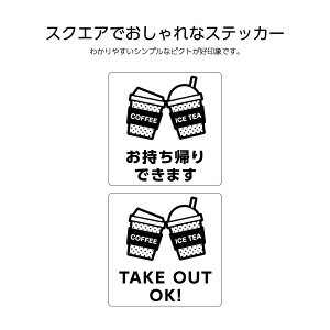 【ステッカー W120×H120mm】お持ち帰りできます TAKEOUT 飲食店 感染対策 カフェ ドリンク コーヒー アイスティー 飲み物 シール ステッカー 日本語 英語 インバウンド 選べる シンプル わかり