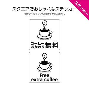 【ステッカー W120×H120mm】コーヒーおかわり無料 coffee 飲食店 カフェ ドリンク 飲み物 シール ステッカー 日本語 英語 インバウンド 選べる シンプル わかりやすい 角丸加工無料 ピクト 目