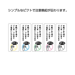 【ステッカー 単品 W50×H130mm 】発熱がある場合ご入店・ご利用をご遠慮いただきます 感染予防 感染対策 シール ピクト 小さい オシャレ お洒落 おしゃれ 屋外OK UV対応 シンプル 選べる 角丸加