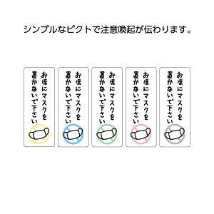 【ステッカー 単品 W50×H130mm 】お席にマスクを置かないでください 感染予防対策 シール ピクト 小さい オシャレ お洒落 屋外OK UV対応 シンプル 選べる 角丸加工無料 再剥離 剥がしやすい