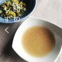 【5月分再入荷しました*】【ゆで汁ではなく、このスープの為だけに丁寧に仕込んだ特製品☆】【スープをストックして…