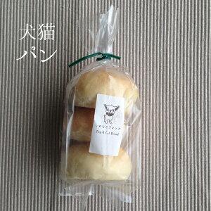 【RCP】【焼き上がりました☆再入荷です♪】【犬猫用食品材料】学校給食のパン屋さんが作る『無添加いぬなごブレッド』【無塩・化学調味料&保存料無添加】【3つ入り】【手作り食】【