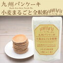 九州パンケーキ 小麦まるごと全粒粉 200g【賞味期限17年5月2日まで】