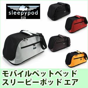 sleepypod AIR(スリーピーポッド エアー) 犬猫兼用キャリーバッグ モバイルペットベッド