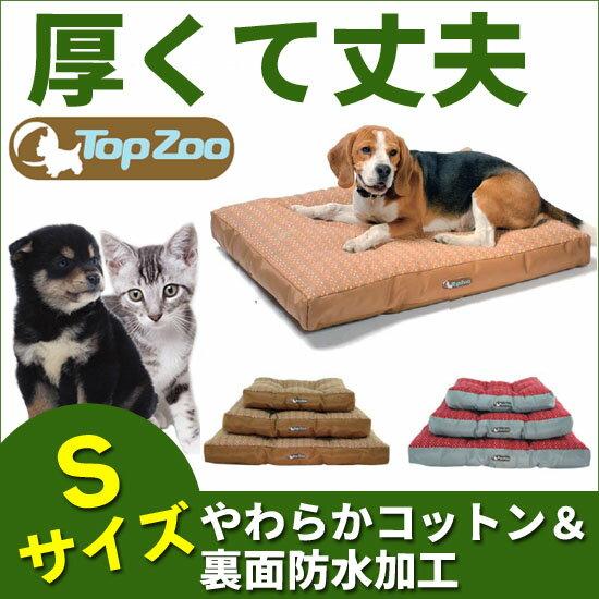 TOPZOO(トップズー) ドゥドゥ リラックス サイズ:S 犬 猫 ベッド|ペット 犬用 ねこ ベット ペットベッド ペット用品 犬用品 犬用ベッド 犬のベッド 犬ベッド ドッグベッド ペットのベッド(春夏秋用) その他 猫ベット ネコベッド 猫用ベッド ペットグッズ クッション