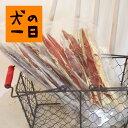 【秋鮭ハラスロング 300g (60g×5)】【お得パック】最大約35cm!下北半島沖合い定置網にて水揚げした秋鮭のハラス【完全無添加・手づ…