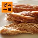 【九州産・鶏ささみ姿干し 80g】低カロリー・高たんぱく・ダイエットに嬉しい♪【犬 おやつ】【無添加・手作り】【国産(原材国:日…