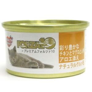 FORZA チキンとマグロと人参 アロエ添え 75g猫 猫缶 フォルツァ 缶 スープ仕立てのウェットフード プレミアムフード チキン マグロ にんじん ご飯 フード 猫 フード 猫 ごはん 猫 ごはん 猫