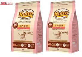【あす楽】【送料無料】ニュートロ ナチュラルチョイス キャット 室内猫用 キトン チキン 2kg 2個セット