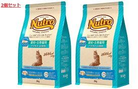 【あす楽】【送料無料】ニュートロ ナチュラルチョイス キャット 避妊 去勢猫用 アダルト 白身魚 2kg 2個セット