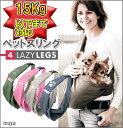 ペット スリング バッグ 4LazyLegs 送料無料 犬 猫 抱っこひも キャリー 小型/中型犬用