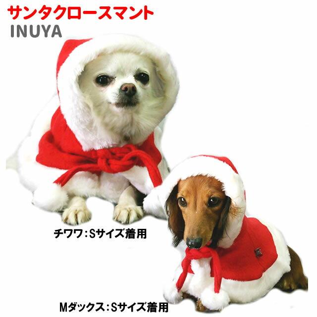 犬 服 秋 冬 サンタクロース マント クリスマス コスチューム 犬 服 (小型犬 中型犬 ) ドッグウェア