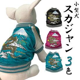 犬 服 スカジャン (雲龍 刺繍 S〜2L) 和柄 横須賀 小型犬 秋 冬 エアバルーン ブランド ドッグウェア 犬屋