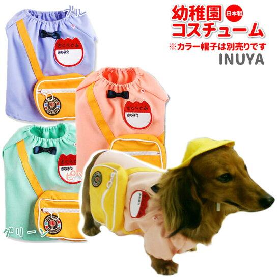 犬服・洋服・幼稚園・コスチューム・コスプレ・小型・中型犬用・ダックスフンド