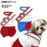 犬 服 コスプレ 名入れサービス 体操着 コスチューム 小型犬 春 ...