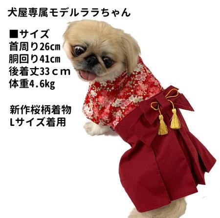犬服着物袴大和撫子小型犬用晴れ着ハロウィンコスプレ結婚式年賀状ドッグウェア
