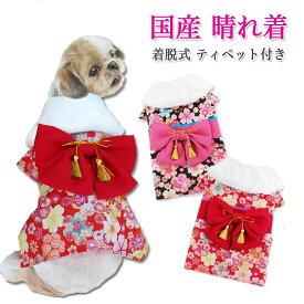 犬服 着物 ティペット付き 小型犬用 国産 晴れ着 結婚式 年賀状 ドッグウェア 犬屋