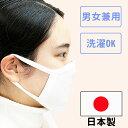 在庫あり 洗える 日本製 マスク リブ素材 1枚入り ウイルス 花粉症 飛散防止 国産