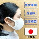 在庫あり 洗える 日本製 無地 立体縫製 マスク リブ素材 1枚入り 白色のみ ウイルス 花粉症 飛散防止 国産