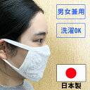 在庫あり 洗える 日本製 マスク 【レース 花柄】リブ素材 1枚入り 白色のみ 女性用 ウイルス 花粉症 飛散防止 国産
