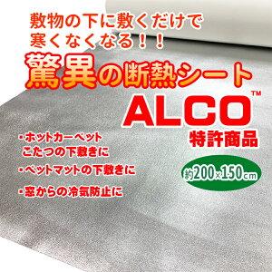 呼吸するアルミ ALCO (アルコ)シート シルバー 200cm×150cm 100%遮光 高断熱 紫外線 カット 防水 透湿 保温 高反射 優れた引裂き強度 遮光 抗菌 アウトドア レジャー テント タープ 窓 車 犬小屋
