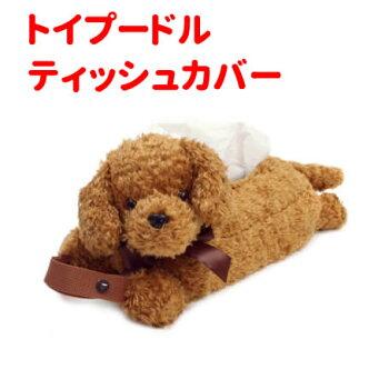 ダックスフンド・ティッシュカバー・犬雑貨・ベストエバー・bestever