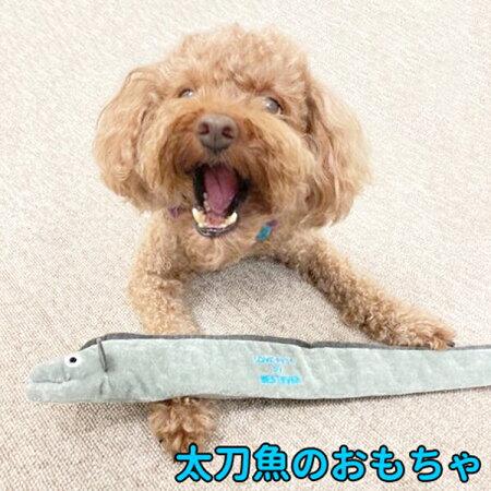 犬・おもちゃ・ぬいぐるみ・魚・タチウオ