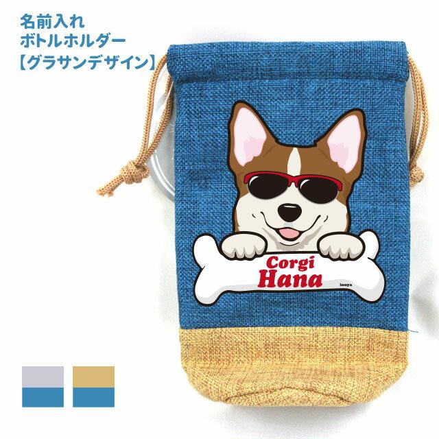 名前入れ 犬 雑貨 ペットボトルカバー グラサン 犬屋 オリジナル ケース ホルダー おすすめ