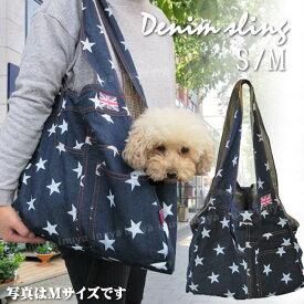 スター デニム ペットスリング だっこひも 犬 小型犬 トートバッグ 星 キャリーバッグ お散歩バッグ キャリーケース 抱っこひも 犬屋