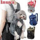 2WAY ペット メッシュ 前抱っこ キャリーバッグ リュック 犬 抱っこひも dog lemi ブランド 送料無料 小型 中型犬 お散歩バッグ (チワ…