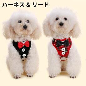 【新発売】 犬 猫 ハーネス リード リボン付き メッシュ タキシード 胴輪 安全帯 トイプードル チワワ パグなど【送料無料】