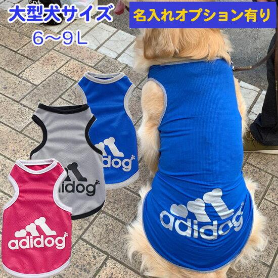 アディドッグ・タンクトップ・犬服