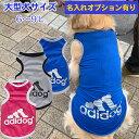 犬 服 大型犬 タンクトップ アディドッグ メッシュ 春 夏 adidog 【名前入れオプション有り】 犬屋 オリジナル デザイ…
