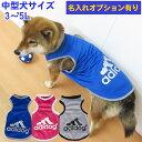 犬 服 中型犬 タンクトップ アディドッグ メッシュ 春 夏 adidog 【名前入れオプション有り】 犬屋 オリジナル デザイ…