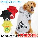 犬 服 パーカー 中型犬 大型犬 アディドッグ トレーナー 秋冬 犬屋 裏地 フリース 防寒
