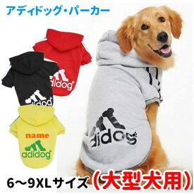 犬 服 パーカー 中型犬 大型犬 アディドッグ トレーナー 秋冬 犬屋 オリジナル デザイン 裏地 フリース 防寒 迷彩