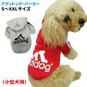 犬 服 パーカー 小型犬 アディドッグ トレーナー 秋冬 犬屋 デザイン 裏地 フリース 防寒 迷彩 ペット 洋服