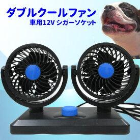【あす楽】 ダブル クール ファン 12V シガーソケット 扇風機 夏 車 冷房効率アップ ひんやり クール 犬屋