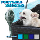 【あす楽】 ポータブル ミスト ファン USB 扇風機 夏 車 バギー カート ベビーカー 冷房効率アップ 犬 ひんやり クール 赤ちゃん ベビ…