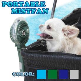 【あす楽】 ポータブル ミスト ファン USB 扇風機 夏 車 冷房効率アップ 犬 ひんやり クール 犬屋