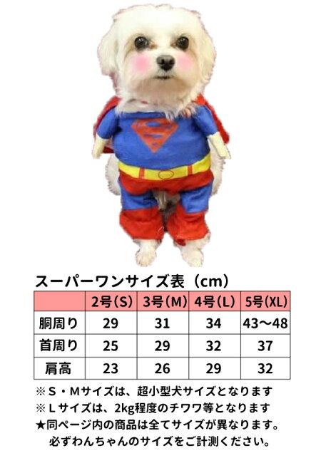 コスプレ・コスチューム・なりきり・ドッグウェア・犬服・洋服・バッドマン・猫