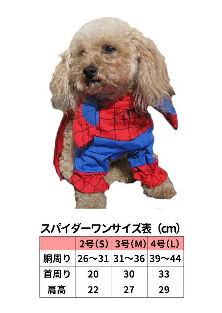 コスプレ・コスチューム・なりきり・ドッグウェア・犬服・洋服・チワワ・スパイダーマン