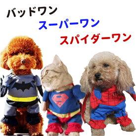 犬服 猫服 コスプレ コスチューム 2足歩行 スーパーワン バットワン スパイダーワン 仮装 変身 小型犬用 バラエティー グッズ ハロウィン ペット 洋服 スーパーマン おしゃれ