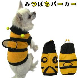 犬服 猫服 ハチ (蜂)コスプレ コスチューム あったか フリース 小型犬用 ハロウィン グッズ ドッグウェア 犬屋