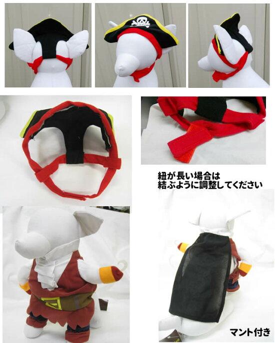 【中型犬大型犬用】海賊コスプレコスチューム帽子セットドッグウェア犬服洋服バイキングパイレーツ