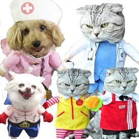犬猫 服 なりきり コスチューム コスプレ 2足歩行 (変身 仮装)7種 看護婦 ナース ドクター 医者 小型犬 ハロウィン バラエティー グッズ【送料無料】