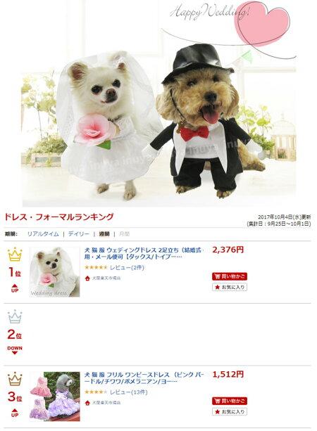 アウトレット犬猫服ウェディングドレス2足立ち小型犬