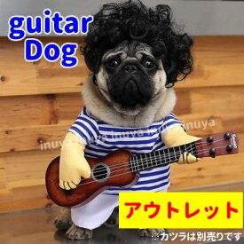 【アウトレット】 犬 服 ギター コスプレ コスチューム 2足立ち (変身 仮装) 小型犬 ドッグウェア 犬屋