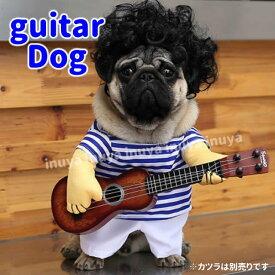 犬服 ギター コスプレ コスチューム 2足歩行 (変身 仮装) 小型犬 ハロウィン グッズ ドッグウェア 犬屋